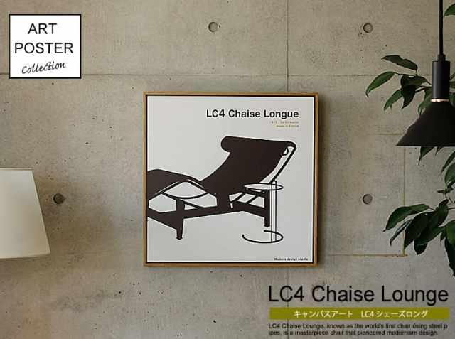 キャンパスアート LC4 Chaise Lounge(LC4 シェーズロング)