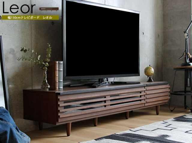 テレビボード Leor(レオール)150cmタイプ