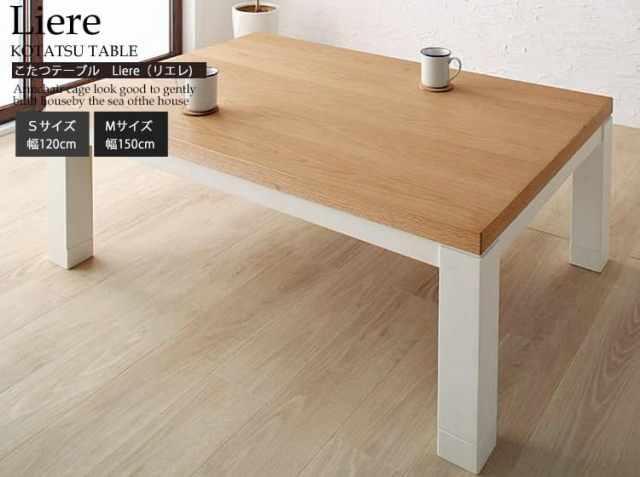 こたつテーブル  Liere(リエレ)