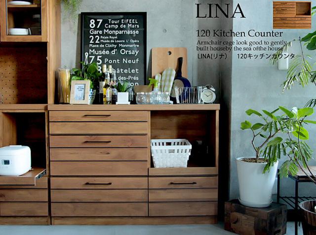 LINA(リナ)120 キッチンカウンター