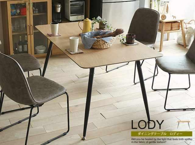 ダイニングテーブル LODY(ロディー)
