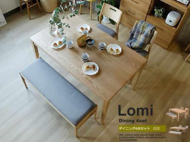 ダイニング4点セット Lomi(ロミ)