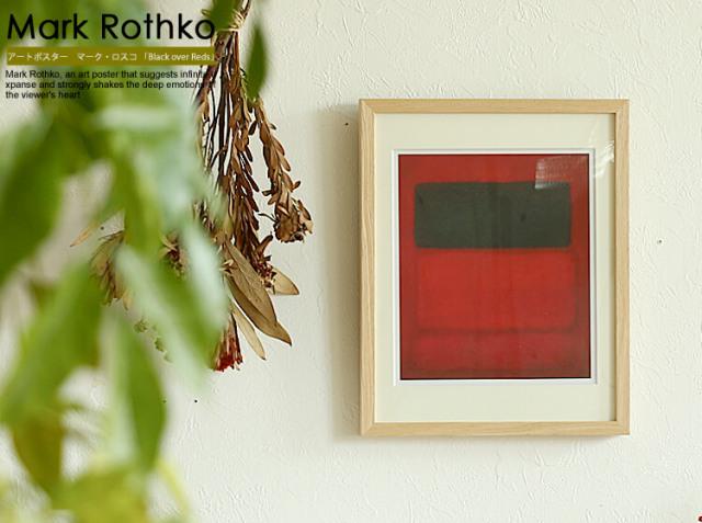 アートポスター マーク・ロスコ 「Black over Reds」