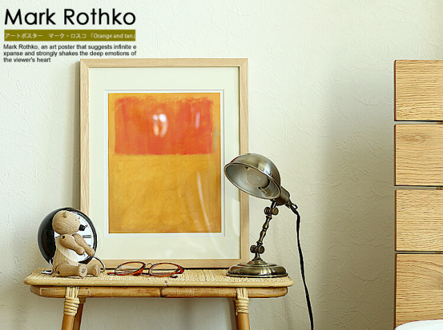 アートポスター マーク・ロスコ 「Orange and Tan,1954」