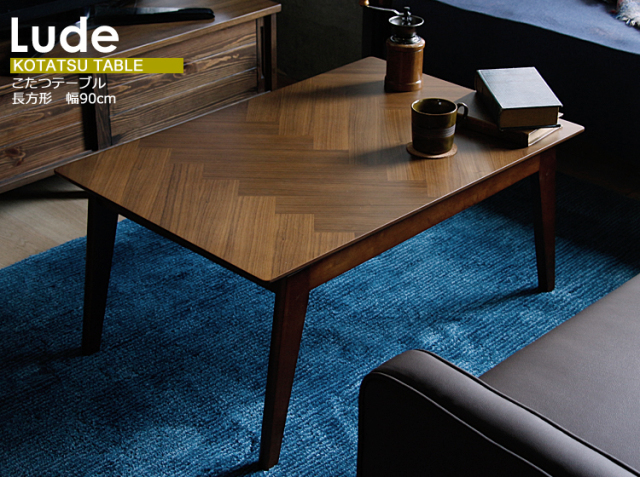こたつテーブル Lude(ルード) 長方形 90cm