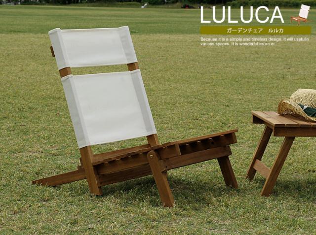 ガーデンチェア LULUCA(ルルカ)
