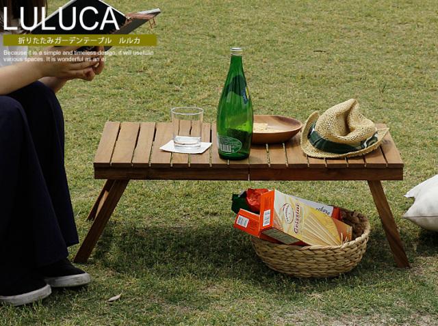 折りたたみローテーブル LULUCA(ルルカ)