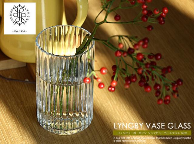 LYNGBY PORCELAIN LYNGBY VASE GLASS(リュンビューベースグラス)12cm