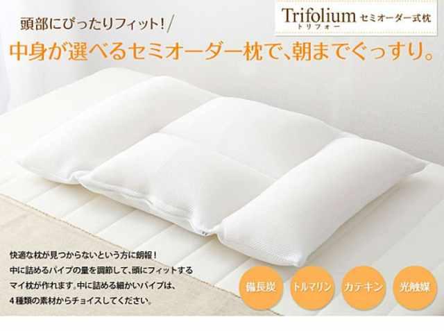 セミオーダー式枕 トリフォー