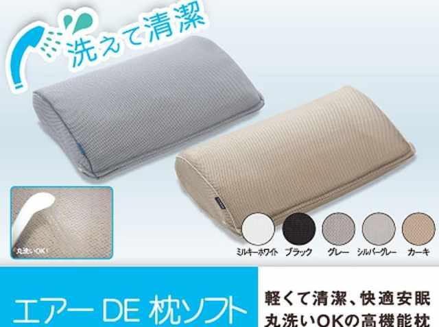 ウオッシャブル枕 エアーDE ソフト