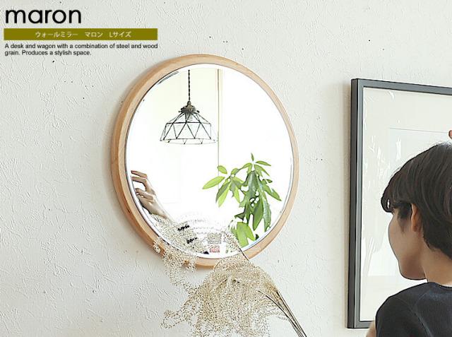 ウォールミラー maron(マロン) Lサイズ