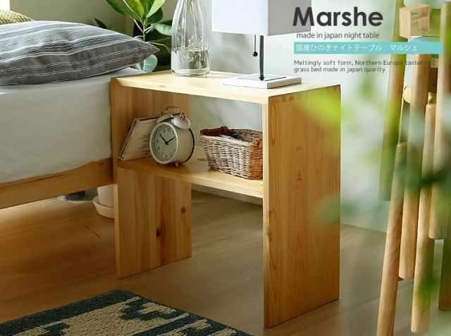 国産ひのきを使ったナイトテーブル Marshe(マルシェ)