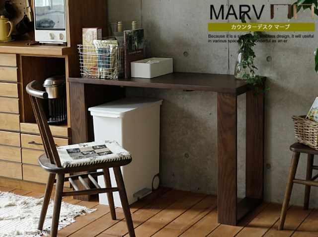 カウンターデスク MARV(マーブ)