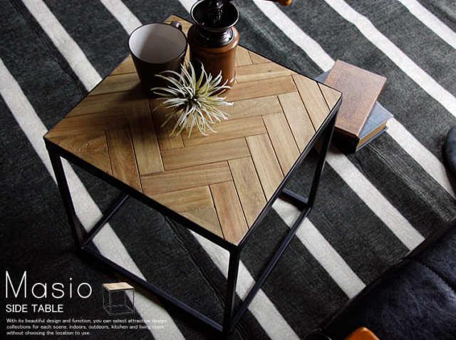 サイドテーブル Masio(マシオ)