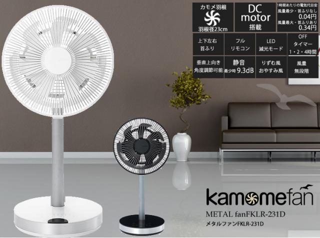 Kamomefan(カモメファン)メタルファン FKLR-231D