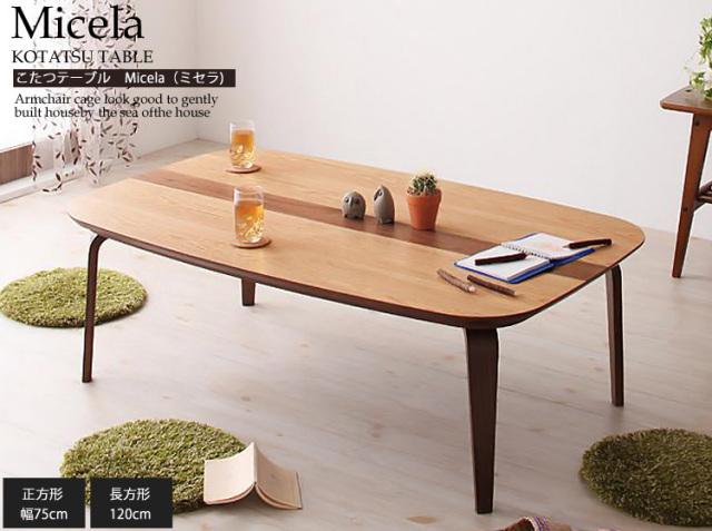 こたつテーブル  Micela(ミセラ)