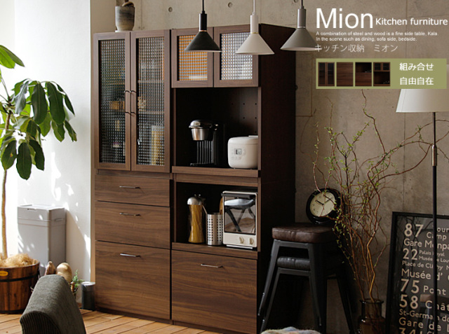 Kirario product/組み合せ自由自在 キッチン壁面収納 Mion(ミオン)ブラウン