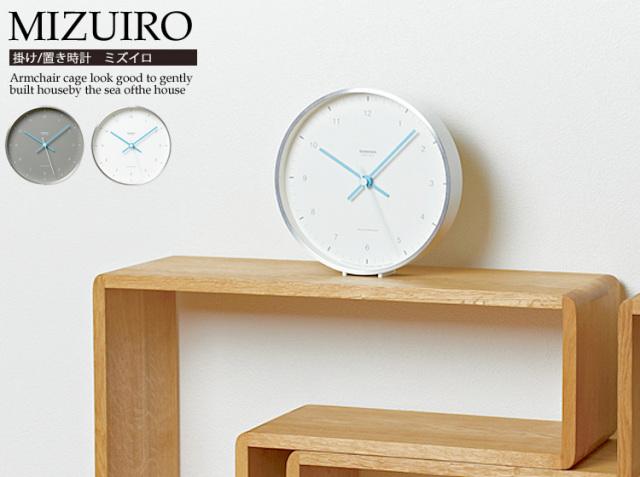 掛け/置き時計 MIZUIRO