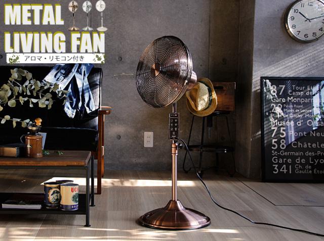 扇風機 メタルリビングファン PR-F010