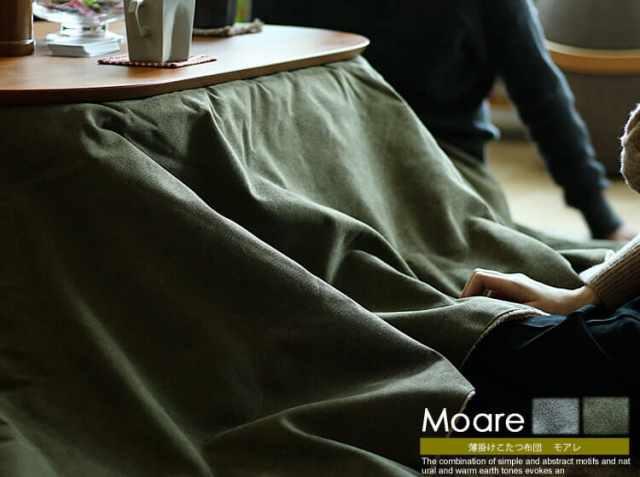 薄掛けこたつ布団 moare(モアレ)