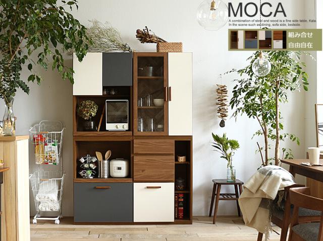 組み合せ自由自在 キッチン壁面収納 Mocca(モカ)