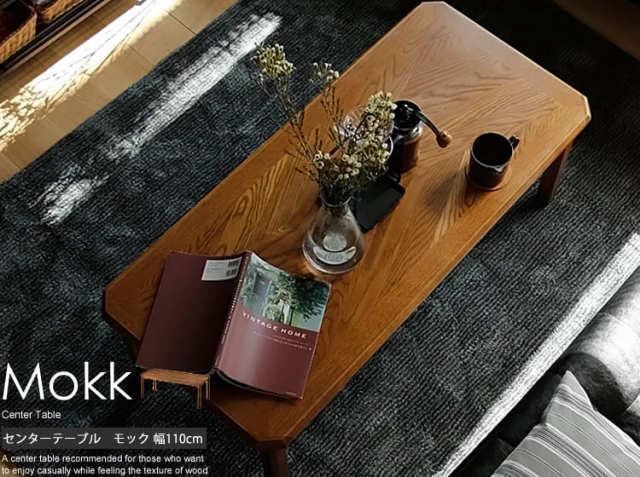 センターテーブル MOKK(モック)