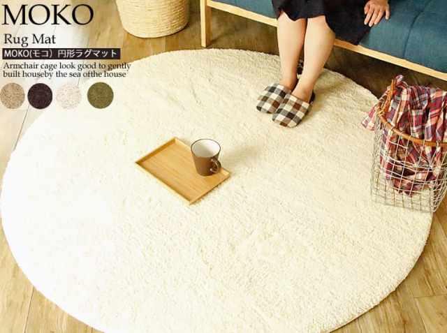 円形シャギーラグ モコ(MOKO)