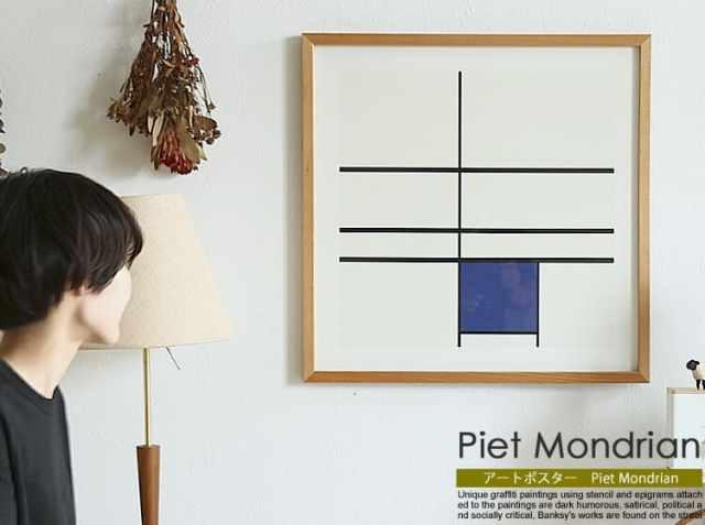 アートポスター Piet Mondrian(ピエト・モンドリアン)