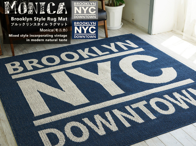 ブルックリンスタイル ラグマット MONICA(モニカ)