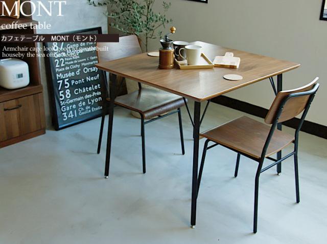 カフェテーブル MONT(モント)