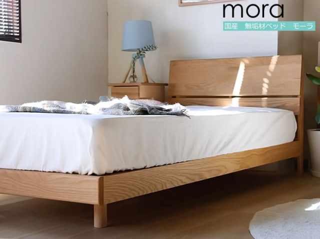 天然木オーク無垢材 国産ベッド mora(モーラ)