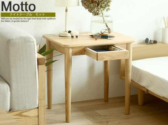 サイドテーブル Motto(モット)
