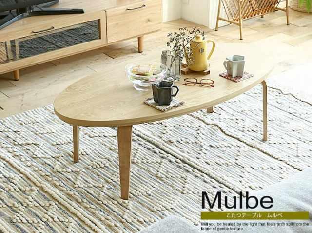 こたつテーブル Mulbe(ムルベ) 楕円形 120cm