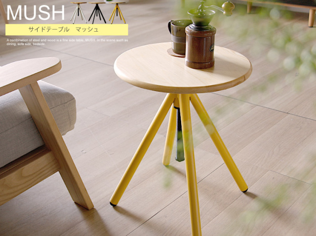 サイドテーブル MUSH(マッシュ)