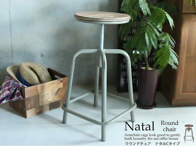 ラウンドチェア Natal(ナタル)C