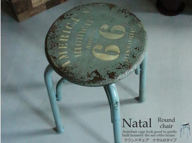 ラウンドチェア Natal(ナタル)D