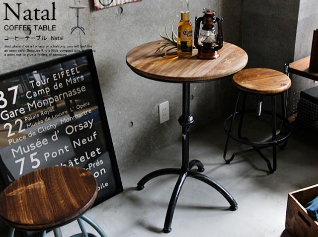コーヒーテーブル Natal(ナタル)
