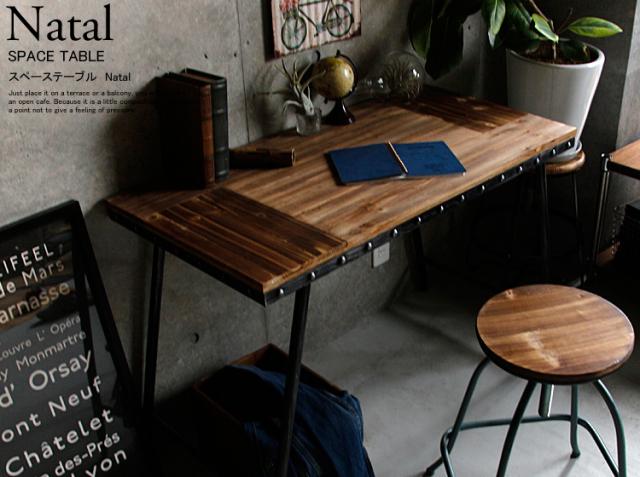 スペーステーブル Natal(ナタル)