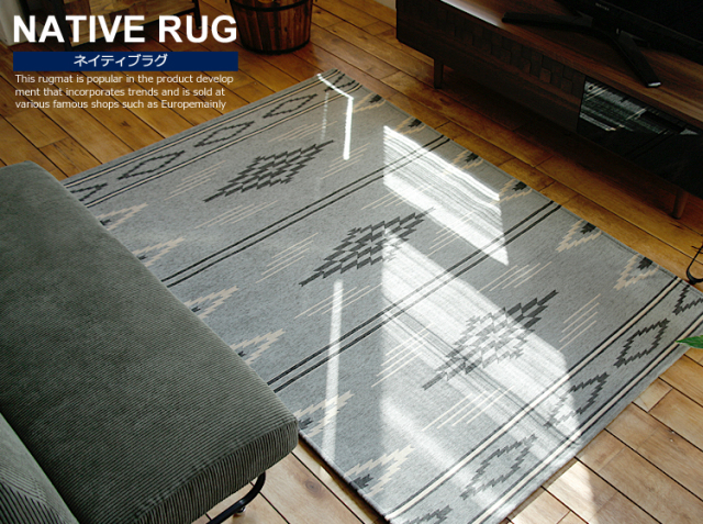 ラグマット NATIVE RUG DARK GRAY