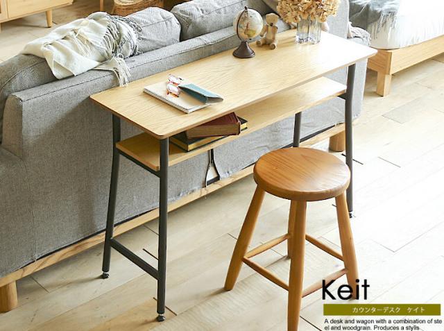Kirario product/カウンターデスク Keit(ケイト)
