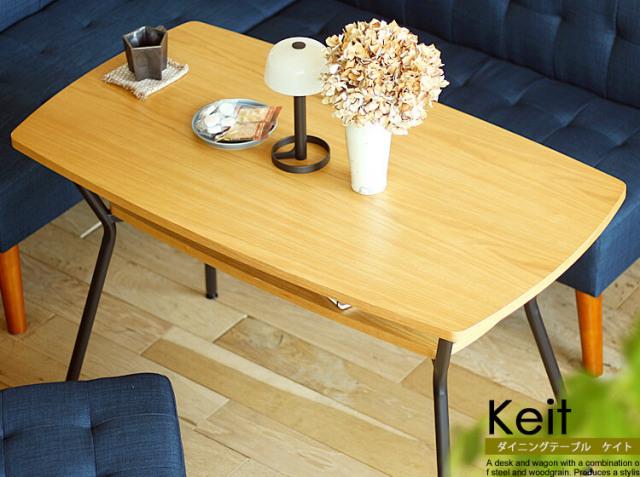 ダイニングテーブル Keit(ケイト)
