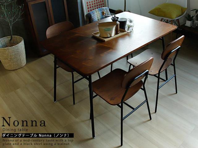 ダイニングテーブル Nonna(ノンナ)