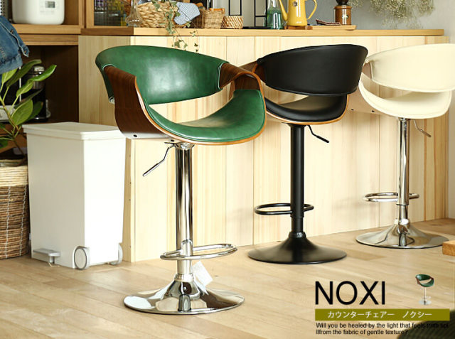 カウンターチェアー NOXI(ノクシィ) ヴィンテージグリーンカラー