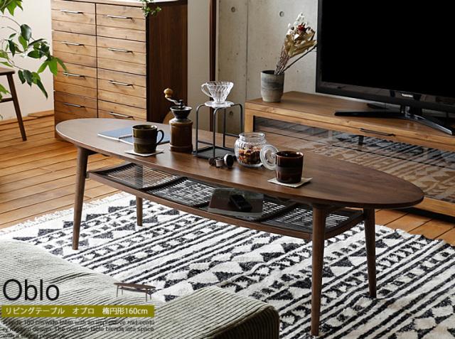 リビングテーブル Oblo(オブロ) 楕円形160cmタイプ
