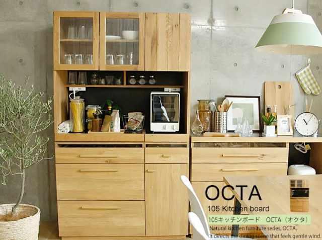 105キッチンボード OCTA(オクタ)