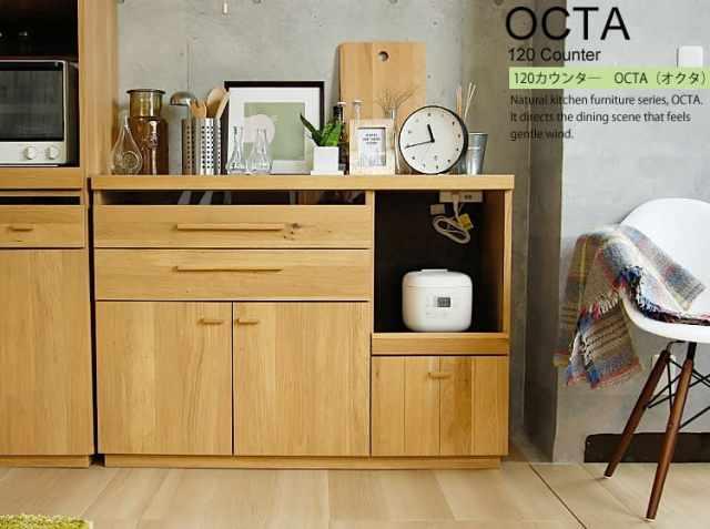 120キッチンカウンター OCTA(オクタ)