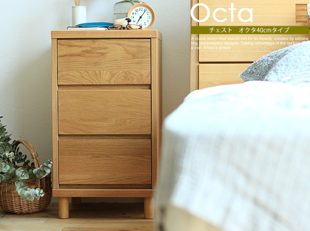 国産チェスト Octa(オクタ)40cmタイプ