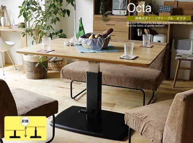 昇降ダイニングテーブル Octa(オクタ)