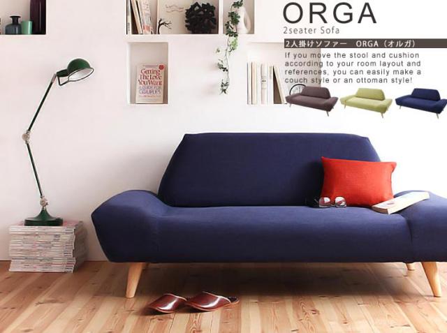 2人掛けソファー  ORGA(オルガ)