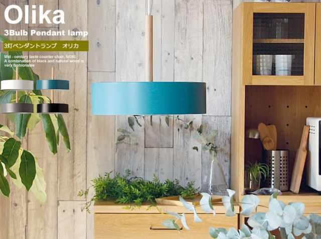 天井照明 Olika Lamp 3BULB